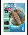 FOTO HITS Magazin 7/2021 E-Paper